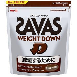 ザバス SAVAS  ウエイトダウンプロテイン チョコレート味   <50食分> 1050g|formacho365