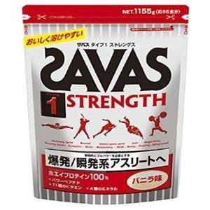 ザバス SAVAS タイプ1 ストレングス バニラ味 <55食分> 1,155g|formacho365