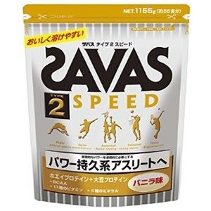 ザバス SAVAS タイプ2 スピードバニラ味 <55食分> 1,155g|formacho365