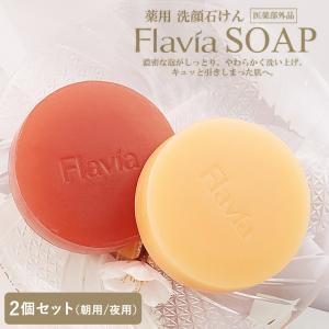 薬用フラビア ソープセット [薬用 洗顔石けん]  ・太陽の色=朝用石けん ⇒睡眠中に酸化した皮脂や...