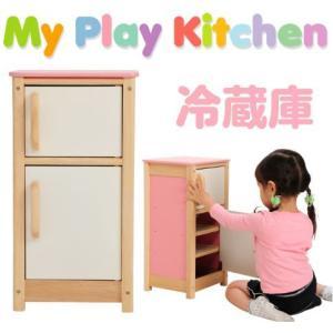 I'mTOY マイプレイキッチン 冷蔵庫|formalshopping