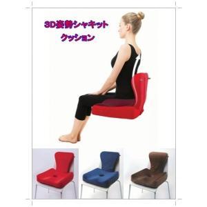 3D姿勢シャキットクッションの写真