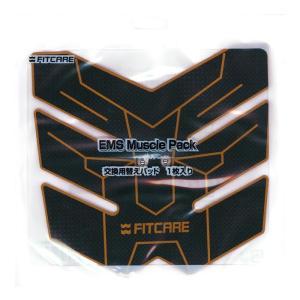 FITCARE EMS マッスルパック ボディラインエクササイズ 腹筋トレーニング MEM01-CBBK交換用替えパッド 1枚入り|formalshopping