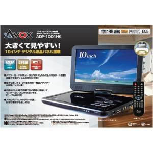 AVOX 10インチ大画面 ポータブルDVDプレイヤー ヘッドレスト取り付けバッグ ADP-1001HK formalshopping