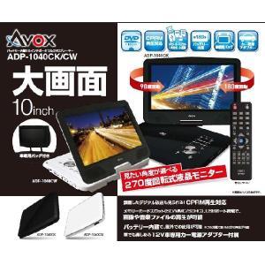 AVOX ポータブルDVDプレーヤー ADP-1040 10インチ formalshopping