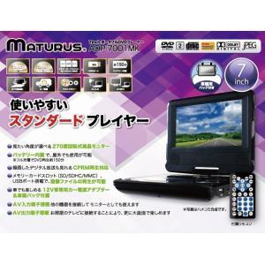 【送料込み】 MATURUS 7インチ ヘッドレスト取り付けバッグ同梱 ポータブルDVDプレイヤー ブラック 黒 ADP-7001MK formalshopping