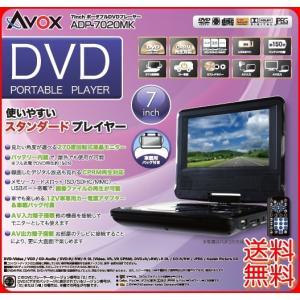 AVOX 7インチ ポータブルDVDプレイヤー ブラック ADP-7020MK formalshopping