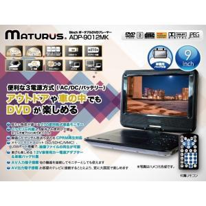 【送料込み】 MATURUS 9インチ ポータブルDVDプレイヤー ヘッドレスト取り付けバッグ同梱 ブラック 黒 ADP-9012MK formalshopping