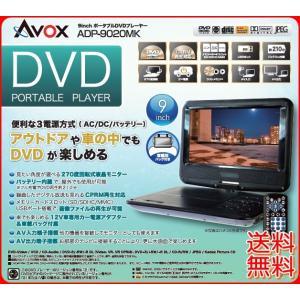 AVOX 9インチ 大画面 ポータブルDVDプレイヤー ブラック ADP-9020MK formalshopping