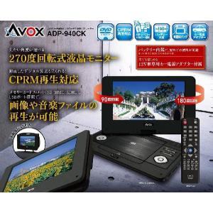 AVOX ポータブルDVDプレーヤー ADP-940CK 9インチ formalshopping
