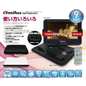 AMIKA 9インチポータブルDVDプレーヤー AMDP-9000CK/AMDP-9000CW formalshopping