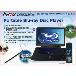 AVOX ポータブル ブルーレイディスクプレーヤーAPBD-1030HW 10V型 formalshopping