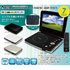 AVOX ポータブルDVDプレーヤー ADP-703 7インチ formalshopping