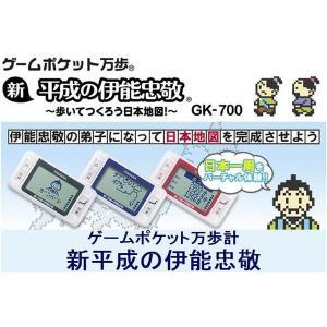 山佐 YAMASA ヤマサ ゲームポケット万歩計 新・平成の伊能忠敬 GK-700|formalshopping