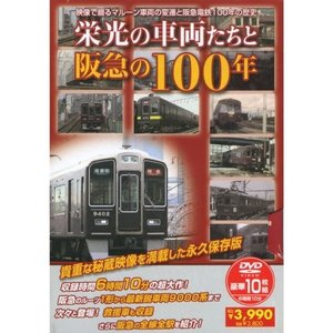 DVD 栄光の車両たちと阪急の100年 HAD-5900 ( DVD10枚組 )