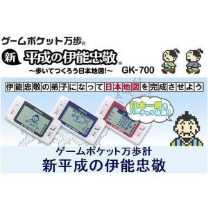 (山佐)(YAMASA)(ヤマサ) ゲームポケット万歩計 新・平成の伊能忠敬 GK-700|formalshopping