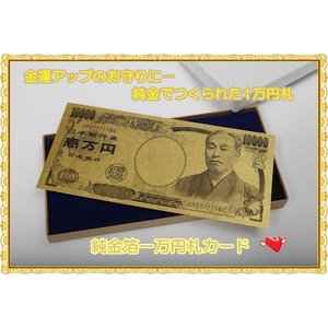 純金箔一万円札カード|formalshopping