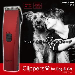 (マクロス) 犬猫用バリカン/ペット用バリカン MCP-8|formalshopping