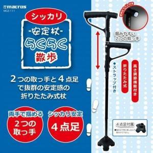 (マクロス) シッカリ安定杖/しっかり安定杖 MCZ-111  杖|formalshopping