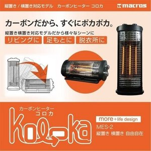 【送料無料】 カーボンヒーター コロカ MES-2|formalshopping