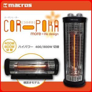 【送料無料】 カーボンヒーター コロポカ MES-9 formalshopping