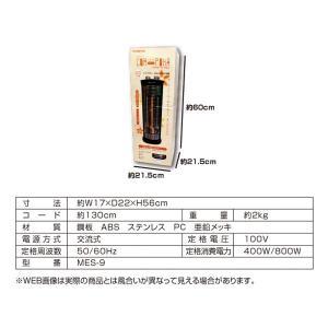 【送料無料】 カーボンヒーター コロポカ MES-9 formalshopping 04
