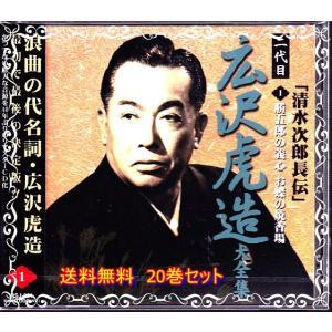 浪曲CD 二代目広沢虎造大全集 20巻セット|formalshopping