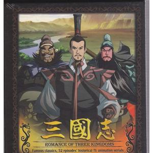 中国語版アニメ 三国志 DVD-BOX(第一集〜第五十二集) formalshopping