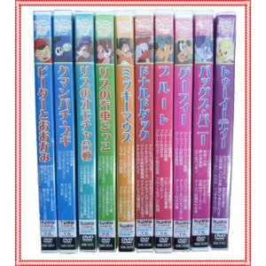 世界名作 アニメ  ディズニークラシック短編集 全10巻 DVD formalshopping