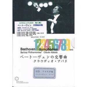 ベートーヴェン 交響曲 全集/4枚 TCA-4DVD formalshopping