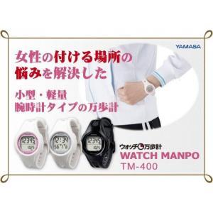 (山佐)(YAMASA)(ヤマサ) ウォッチ万歩計 WATCH MANPO TM-400|formalshopping