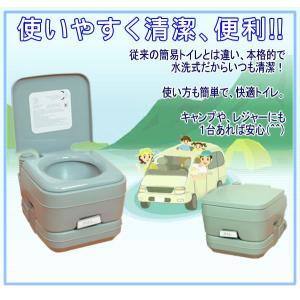 本格派ポータブル水洗トイレ 10L 水洗