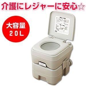本格派ポータブル水洗トイレ 20L 簡易トイレ 水洗|formalshopping