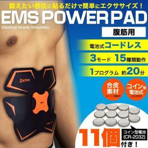 電池式腹筋用EMSパワーパッド|formalshopping