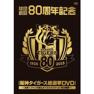 「阪神タイガース 総選挙 DVD 」 球団創設80周年記念 vibf-5836 formalshopping