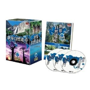世界自然遺産 WHD-4900 DVD 全15巻 formalshopping