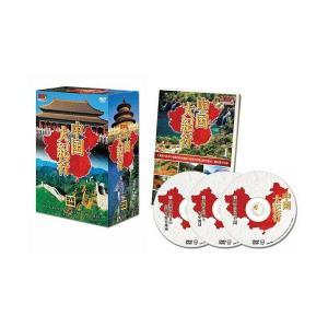 中国大紀行 WHD-5000-1-5 DVD 全15巻