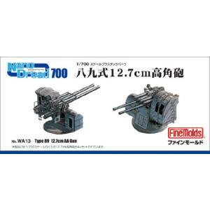 ファインモールド 1/700 ナノ・ドレッドシリーズ 八九式12.7cm高角砲 プラモデル用パーツ ...
