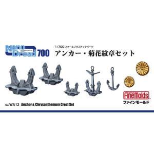 ファインモールド 1/700 ナノ・ドレッドシリーズ アンカー・菊花紋章セット プラモデル用パーツ ...