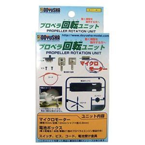 童友社 プロペラ回転ユニット プラモデル用パーツ PRU-1500