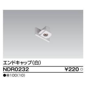 NDR0232 【東芝】ライティングレール用エンドキャップ fortheearth 02