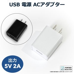 USB電源アダプタ 5V/2A タイプA コネクタ  電源アダプター ACアダプタ USB Type-A コンセント 5V 2A 10W 100V 240V forties