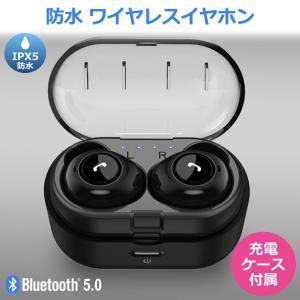 ワイヤレスイヤホン Bluetooth 5.0 防水 両耳 IPX5 ブルートゥース iPhone ...