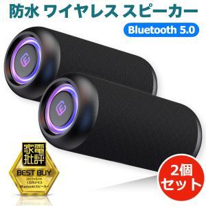 TWS 2台セット Bluetoothスピーカー ワイヤレス 高音質 大音量 重低音 防水 ゲーミング SDカード LED ハンズフリー お風呂 スマホ iPhone Android 40s CW1L|forties