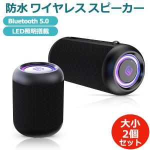 大小セット Bluetoothスピーカー ワイヤレス 高音質 大音量 重低音 防水 ゲーミング SDカード LED ハンズフリー お風呂 スマホ iPhone Android 40s CW1L CW1LC forties