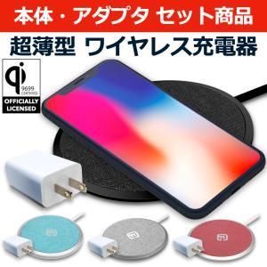 充電器+電源アダプタセット ワイヤレス 充電器 iPhone 急速 Qi iPhone13 iPhone12 Android 置くだけ 薄型 電源アダプター ACアダプタ USB Type-A 40s DTP1 forties