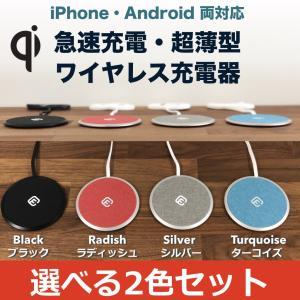 2色セット Qi ワイヤレス 充電器 iPhone Android 急速 おくだけ充電 薄型 おしゃれ 充電 パッド 40s DTP1 forties