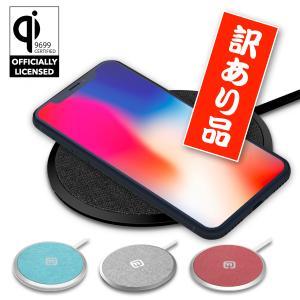 訳あり ワイヤレス充電器 iPhone 急速 Qi 充電器 iPhone12 Android 急速充電 置くだけ 薄型 ワイヤレス 充電 Qi充電器 パッド型 訳あり 40s DTP1 forties