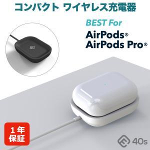 AirPods エアポッズ 充電器 ワイヤレス 充電 エアポッズプロ Qi ケース airpodspro Airpod Pro コンパクト 5W 充電スタンド 充電ケース カバー 40s ECC1|forties