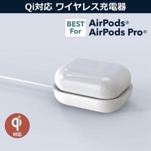 ワイヤレス充電器 AirPods 充電器 ワイヤレス Qi Airpod Pro Wireless charging case 5W Qi充電器 エアポッズ プロ エアポッズ充電器 forties